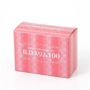 B.Dスリム 100 2箱