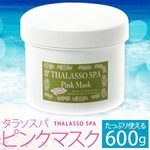 タラソスパ ピンクマスク 600gの詳細ページへ