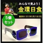 日食グラス AFOM SOLAR V GLASS 【5個セット】