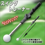 ゴルフの実力アップの強力助っ人!グリップの練習に!練習用クラブC ゴルフスイング