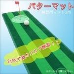 プレミア・パターマット/ゴルフ練習用マット 3m
