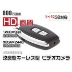800万画素 キーレスビデオ 小型カメラ