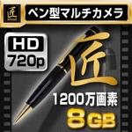 【小型カメラ】ペン型マルチカメラ(匠ブランド) HD画質1200万画素 内蔵8GBの詳細ページへ