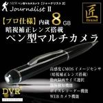【小型カメラ】ペン型マルチカメラ(匠ブランド)『JournalistII』(ジャーナリスト2) HD画質 内蔵8GB
