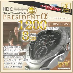 【超小型カメラ】腕時計型マルチカメラ(匠ブランド)★THEパートナーシリーズ★『Presidentα』プレジデントアルファ8GB内蔵