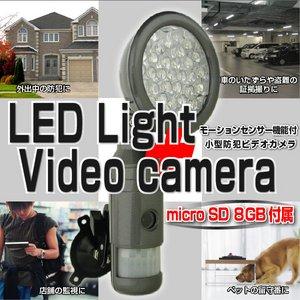 ビデオカメラ機能付きLEDモーションセンサーライト(8GB付属)【防犯用】【小型カメラ】