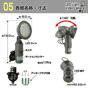 【小型カメラ】ビデオカメラ機能付きLEDモーションセンサーライト(8GB付属)