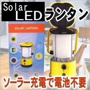 ソーラーLEDランタン 電池不要(連続点灯約8時間)