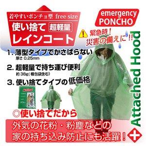 使い捨てポンチョ型・レインコート(緊急時・災害時の備えに) 【10枚セット】