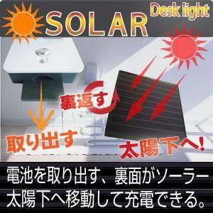 【電力節電対策】ソーラーLEDデスクライト(充電タイプ・折りたたみ式)