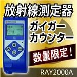 放射能測定器 (ガイガーカウンタ)