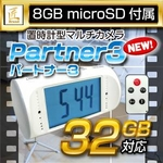 【小型カメラ】置時計型ビデオカメラ(匠ブランド) THE 証人シリーズ『Partner3』