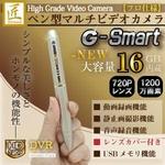 【小型カメラ】ペン型ビデオカメラ(匠ブランド)HD画質1200万画素 内蔵16GB 「G-Smart」