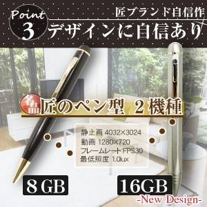 【小型カメラ】ペン型マルチカメラ(匠ブランド)HD画質1200万画素 内蔵16GB「G-Smart」