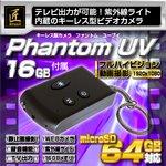 【小型カメラ】キーレス型ビデオカメラ(匠ブランド)『Phantom UV』(ファントム ユーブイ)16GB付属