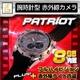 【小型カメラ】赤外線ライト搭載 腕時計型ビデオカメラ(匠ブランド)『Patriot』(パトリオット)