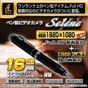 【小型カメラ】ペン型・万年筆型ビデオカメラ(匠ブランド)『Selene』(セレーネ)
