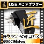 USB AC�A�_�v�^�[ 5V 1000mA(���u�����h)���^�J�����p
