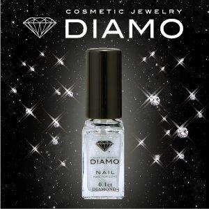 【天然ダイヤモンドコスメ】DIAMOネイルトップコート(天然ダイヤモンド0.1ct配合)