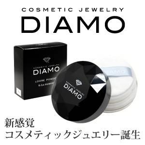 【天然ダイヤモンドコスメ】DIAMOルースパウダー(天然ダイヤモンド0.1ct配合)