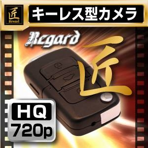 【小型カメラ】キーレス型ビデオカメラ(匠ブランド)『Regard』(リガード) 2012年モデル