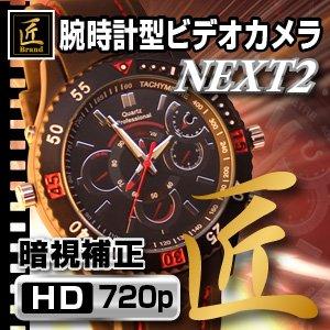 【小型カメラ】腕時計型ビデオカメラ(匠ブランド)『NEXT2』(ネクスト2) 2012年モデル