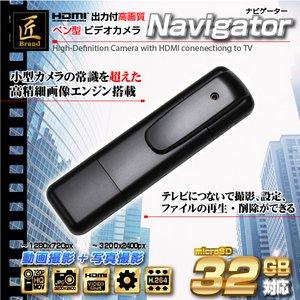 【小型カメラ】ペン型ビデオカメラ(匠ブランド)『Navigator』(ナビゲーター) 2012年モデル