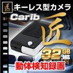 【小型カメラ】キーレス型ビデオカメラ(匠ブランド)『Carib』(カリブ)