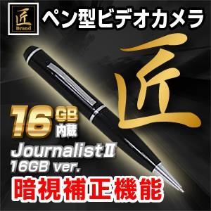 【小型カメラ】ペン型ビデオカメラ(匠ブランド)『JournalistII-16GB ver.』(ジャーナリスト2_16GBバージョン)