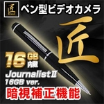 ビデオカメラ 小型カメ ペン型 匠ブランド『JournalistII-16GB ver.』(ジャーナリスト2_16GBバージョン)