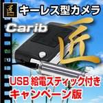 【小型カメラ】キーレス型ビデオカメラ(匠ブランド)『Carib』(カリブ) 2012年夏キャンペーン版