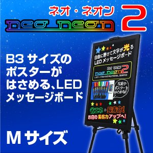 【LEDメッセージボード】ネオ・ネオン2 Mサイズ(B3タイプ)