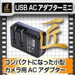 USB AC�A�_�v�^�[ �~�j5V1000mA�i���u�����h�j���^�J�����p