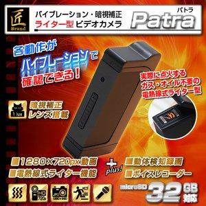 【小型カメラ】ライター型ビデオカメラ(匠ブランド)『Patra』(パトラ)2013年モデル
