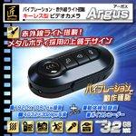 【小型カメラ】キーレス型ビデオカメラ(匠  ブランド)『Argus』(アーガス)2013年モデル