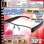 【小型カメラ】メガネ型ビデオカメラ(匠ブランド)『SP Eye Slim』(エスピーアイスリム)2013年モデル