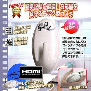 【小型カメラ】フック型ビデオカメラ(匠ブランド)『Hook-ON』(フックオン)2013年モデル