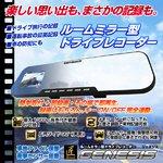 【ドライブレコーダー】ルームミラー型ドライブレコーダー(匠ブランド)『GENESIS』(ジェネシス)