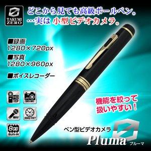 【小型カメラ】ペン型ビデオカメラ(TAKUMI-ZEROシリーズ)『Pluma』(プルーマ)