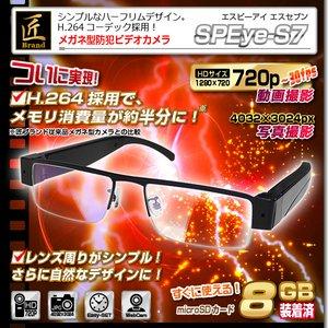 メガネ型ビデオカメラ(匠ブランド) 『SPEye S7』(エスピーアイ エスセブン)【防犯用】【小型カメラ】