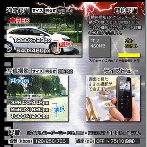 【小型カメラ】メディアプレーヤー型ビデオカメラ(匠ブランド)『Sonic Eye』(ソニックアイ)2013年モデル