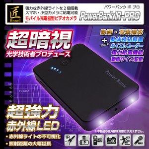モバイル充電器型ビデオカメラ(匠ブランド)『Power Bank IR-PRO』(パワーバンクIR-PRO)【防犯用】【小型カメラ】