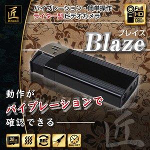 ライター型ビデオカメラ(匠ブランド)『Blaze』(ブレイズ)【防犯用】【小型カメラ】