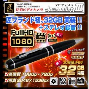 ペン型ビデオカメラ(匠ブランド)『JournalistIII』(ジャーナリスト3) 32GB【小型カメラ】