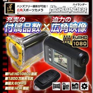 広角スポーツカメラ(匠ブランド)『Highlander』(ハイランダー)【小型カメラ】