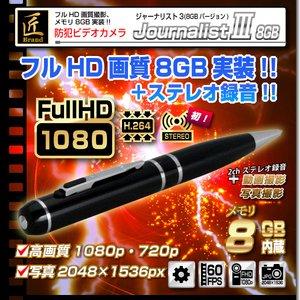 ペン型ビデオカメラ(匠ブランド)『JournalistIII』(ジャーナリスト3) 8GB【小型カメラ】