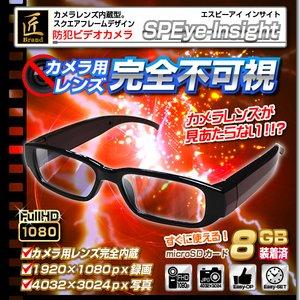 メガネ型ビデオカメラ(匠ブランド)『SPEye Insight』(エスピーアイ インサイト)【小型カメラ】