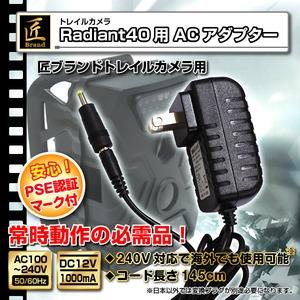 ラディアント40用 ACアダプタ(匠ブランド)トレイルカメラ用