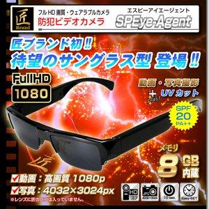 メガネ型ビデオカメラ(匠ブランド)『SPEye Agent』(エスピーアイ エージェント)UVカットモデル【小型カメラ】
