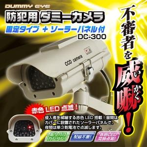 【ダミーカメラ】防犯用ダミーカメラ(固定タイプ+ソーラーパネル付)DC-300